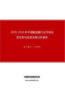 2020年中国酿造醋行业市场运营态势与投资决策分析报告