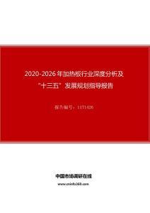"""2020年加热板行业深度分析及""""十四五""""发展规划指导报告"""