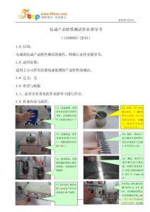 化成产品特性测试作业指导书