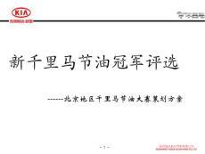 北京千里马节油活动策划方案