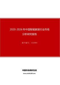 2020年中国智能家居行业市场分析研究报告