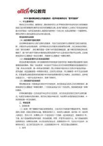 """2020福州事业单位公共基础知识:经济中的博弈论与""""看不见的手"""""""