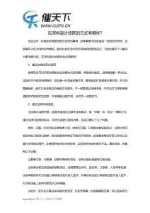 在深圳追讨货款的方式有哪些-催天下