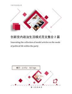 创新党内政治生活模式范文集合2篇