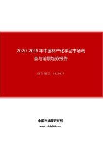 2020年中国林产化学品市场调查与前景趋势报告