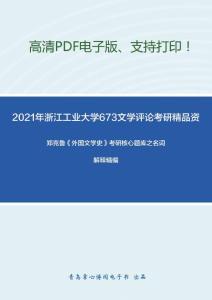 2021年浙江工業大學673文學評論考研精品資料之鄭克魯《外國文學史》考研核心題庫之名詞解釋精編