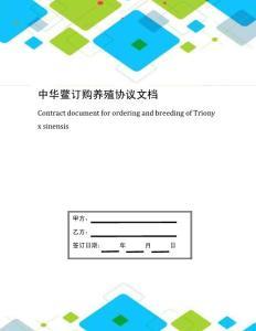中华鳖订购养殖协议文档