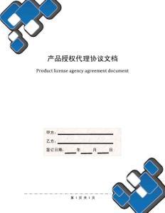 产品授权代理协议文档