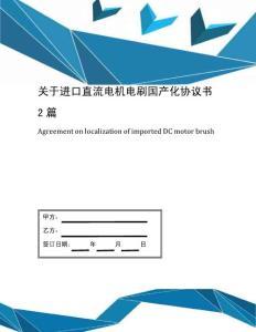 关于进口直流电机电刷国产化协议书2篇