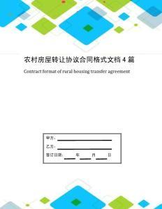 农村房屋转让协议合同格式文档4篇