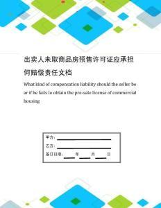 出卖人未取商品房预售许可证应承担何赔偿责任文档
