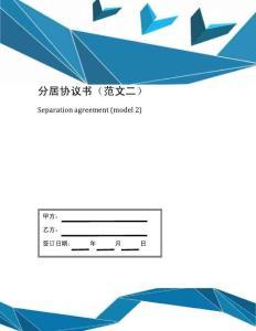 分居协议书(范文二)