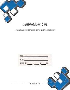 加盟合作协议文档