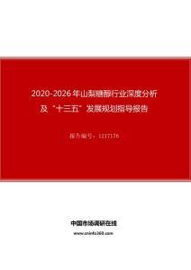 """2020年山梨糖醇行业深度分析及""""十四五""""发展规划指导报告"""