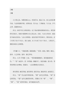 《素书》 原文及译文