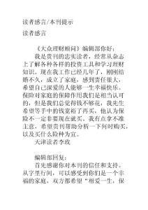 经济论文—读者感言/本刊提示