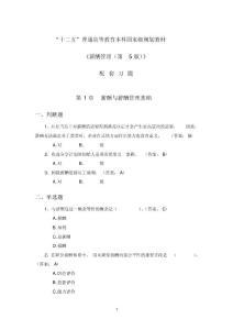 刘昕教授薪酬管理第5版习题