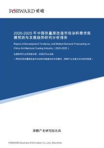 2020-2025年中国存量房改造市场涂料需求规模预测与发展趋势研究分析报告
