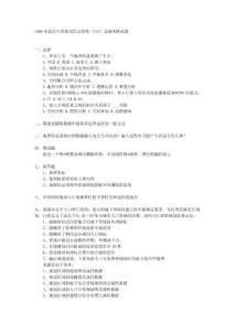 武汉大学地理信息系统基础历年考研试题