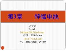 锌-二氧化锰电池ppt精品文档