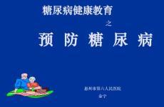 糖尿病健康教育之预防糖尿病ppt课件
