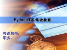 最流行的编程入门语言Python基础教程 Python语言的基本情况共36页文档