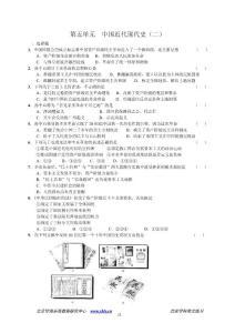 中国近现代史纲要 单元五 (二)
