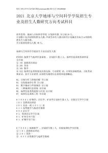 2021北京大学地球与空间科学学院招生专业及招生人数研究方向考试科目