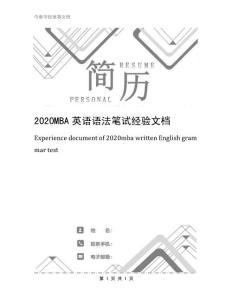 2020MBA英语语法笔试经验文档