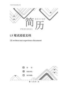 LX笔试经验文档