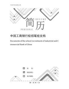 中国工商银行校招笔经文档