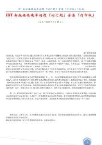 新托福-词汇替换.pdf