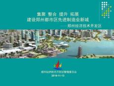 郑州经济技术开发区汽车制造产业介绍 42页PPT文档共42页