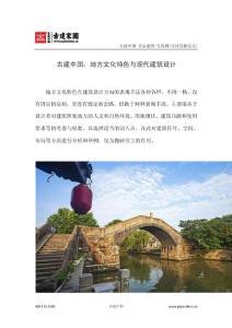 古建中国:地方文化特色与现代建筑设计