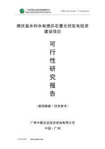 德庆县水利水电德庆石曹光伏发电可研报告
