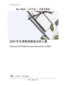 2020年天津购房新政文档2篇