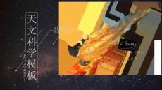 天文科学霍金十二星座彗星流星主题PPT模板