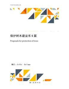 保护树木建议书6篇(1)