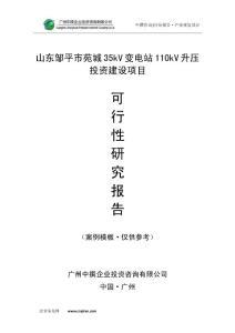 山东邹平市苑城35kV变电站110kV升压可研报告