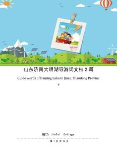山东济南大明湖导游词文档2篇