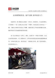 北京胡同的历史:始于元朝 名字五花八门