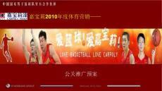 嘉宝莉2010年度体育营销推广方案-星子源-20100301