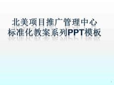 高等教育--托福强化写作ppt课件