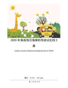 2020年海南假日海滩的导游词文档2篇