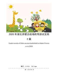 2020年湖北赤壁古战场的导游词文档2篇