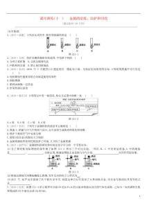 江苏省徐州市2019年中考化学复习第5章金属的冶炼与利用课时训练11金属的冶炼防护和回收练习