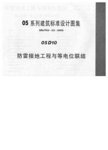 05系列建筑设计标准图集 05D10 《防雷接地工程与等电位联结》(第一卷 共三卷)