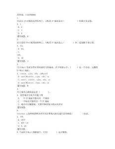 电大四川电大5108055 Internet与Intranet应用(省)任务1_0003答案非答案