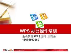 WPS产品使用培训