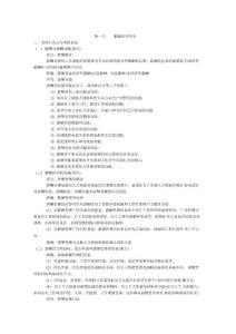 天津自考薪酬管理考试大纲复习内容